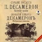 Джованни Боккаччо - Декамерон. Избранные новеллы / Le Decameron: Novelle scelte (аудиокнига MP3)