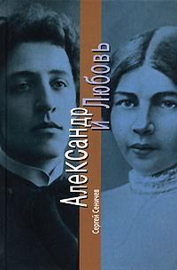 Сергей Сеничев - Александр и Любовь