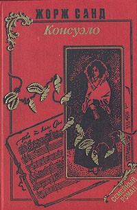 Жорж Санд - Консуэло. В двух томах. Том 1