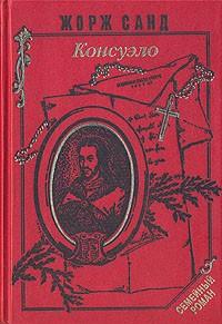 Жорж Санд - Консуэло. В двух томах. Том 2