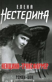 Елена Нестерина - Женщина-трансформер