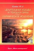 Ю. Л. Каптен - Целительная ходьба и походки Силы. Кармическое исцеление