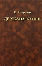 К. А. Фурсов - Держава-купец