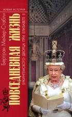 Бертран Мейер-Стабли - Повседневная жизнь Букингемского дворца при Елизавете II