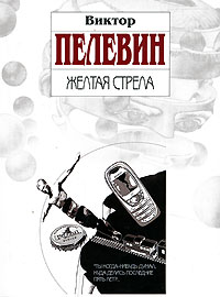Виктор Пелевин - Желтая стрела. Затворник и Шестипалый. Принц Госплана (сборник)