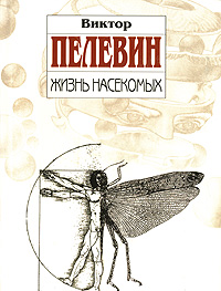 Книга жизнь насекомых пелевина