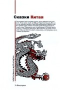 Борис Рифтин - Сказки Китая