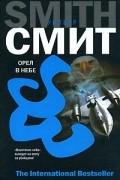 Уилбур Смит - Орел в небе