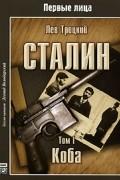Лев Троцкий - Сталин. Том 1. Коба (аудиокнига MP3 )
