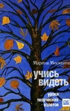 Марина Москвина - Учись видеть