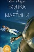 Пол Райзин - Водка + мартини