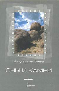 Магдалена Тулли - Сны и камни