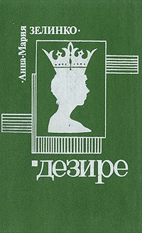 Анна-Мария Зелинко - Дезире