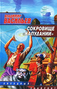 Владимир Васильев - Сокровище «Капудании»