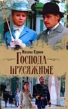 http://j.livelib.ru/boocover/1000274794/140/f315/Mihail_Kuraev_%E2%80%94_Gospoda_prisyazhnye.jpg