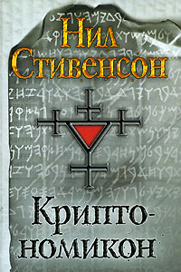 Книга: криптономикон стивенсон нил литвек скачать fb2.