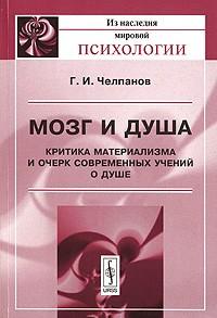 Георгий Челпанов - Мозг и душа. Критика материализма и очерк современных учений о душе