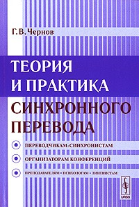 Гелий Чернов - Теория и практика синхронного перевода