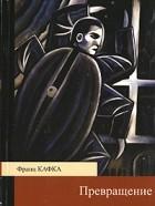 Франц Кафка - Превращение. Исследования одной собаки. Певица Жозефина, или Мышиный король. Как строилась китайская стена (сборник)