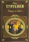 Иван Тургенев — Отцы и дети. Повести, рассказы и стихотворения в прозе.
