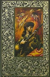 Фенимор Купер - Зверобой