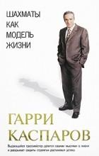 Гарри Каспаров - Шахматы как модель жизни