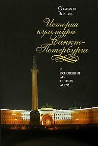 Соломон Волков - История культуры Санкт-Петербурга