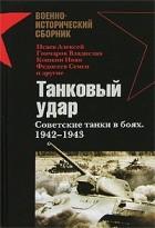 - Танковый удар. Советские танки в боях. 1942-1943 (сборник)