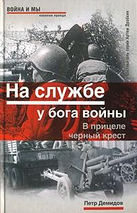 Петр Демидов - На службе у бога войны. В прицеле черный крест