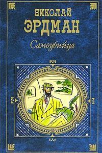 Николай Эрдман - Самоубийца