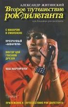Александр Житинский - Второе путешествие рок-дилетанта, или Альманах рок-дилетанта