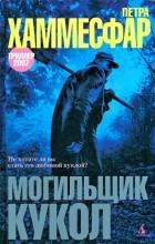 Петра Хаммесфар - Могильщик кукол