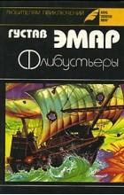 Густав Эмар - Флибустьеры