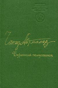 Чингиз Айтматов - Буранный полустанок