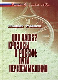 Владимир Булдаков - Quo vadis? Кризисы в России. Пути переосмысления