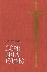 М. Рапов - Зори над Русью