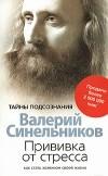 Валерий Синельников — Прививка от стресса. Как стать хозяином своей жизни