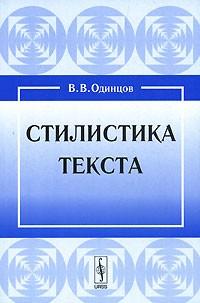 В. В. Одинцов - Стилистика текста