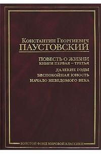 К. Г. Паустовский - Повесть о жизни. В 6 книгах. Книга 1-3. Далекие годы. Беспокойная юность. Начало неведомого века (сборник)