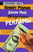 Кеннет Роуман, Джейн Маас - Искусство рекламы