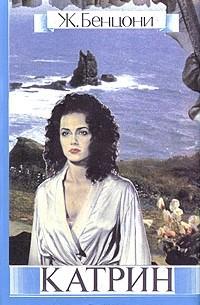 Бенцони Жюльетта - Катрин. В семи книгах. Книги 1 - 3