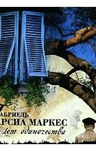 Габриель Гарсиа Маркес - 100 лет одиночества (аудиокнига МР3 на 2 CD)