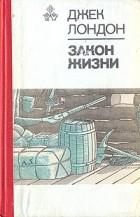 Джек Лондон - Закон жизни (сборник)