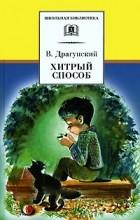 В. Драгунский - Хитрый способ