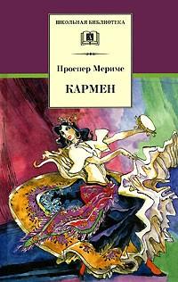 Проспер Мериме - Кармен (сборник)