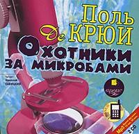 Поль де Крюи - Охотники за микробами (аудиокнига MP3 на 2 CD)