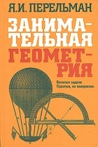 Я. И. Перельман - Занимательная геометрия