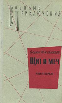 Вадим Кожевников - Щит и меч. В 2 книгах. Книга 1