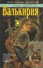 Мария Семенова - Валькирия. Хромой кузнец. Ведун. Лебеди улетают (сборник)