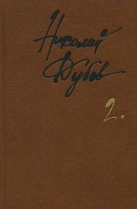 Николай Дубов - Николай Дубов. Собрание сочинений в 3 томах. Том 2. Горе одному